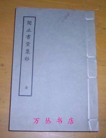 闲止书堂集钞(清人别集丛刊)线装全1册