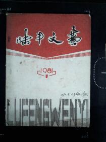 陆丰文艺  1981.1
