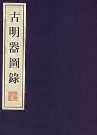 古明器图录(16开线装 全一函二册)