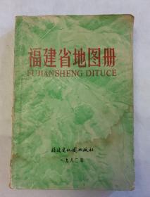 福建省地图册  1982年一版一印