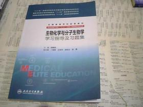 生物化学与分子生物学学习指导及习题集(八年制配教)