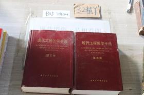 现代工程数学手册(第2、3卷共2册合售)