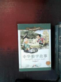 新课标小学语文阅读丛书:中华勤学故事 (第5辑 彩绘注音版)