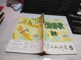 炎黄春秋  增刊 6