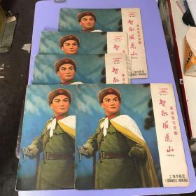 文革唱片------实况录音《智取威虎山》一套五张