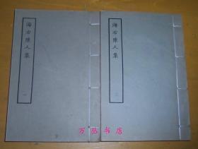 海右陈人集(清人别集丛刊)线装全2册