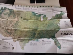 NATIONAL GEOGRAPHIC 国家地理杂志(中文版)2006年10月 带美国地图