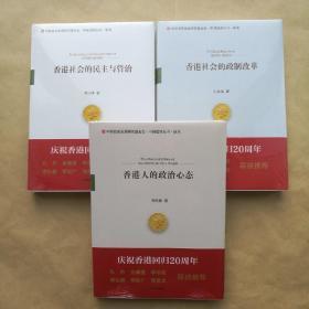 【香港问题3册】:香港人的政治心态、香港社会的政治改革、香港社会的民主与管制