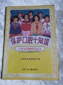包邮 保护口腔十知道--小学生保健知识丛书