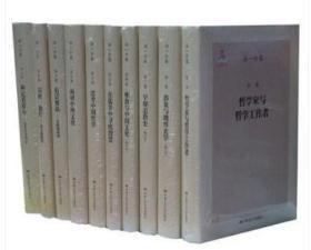 汤一介集全十卷精装 哲学家思想家汤一介文集作品集 中国人民大学出版社正版哲学家与哲学工作者郭象与魏晋玄学佛教与中国文化