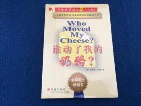 谁动了我的奶酪?