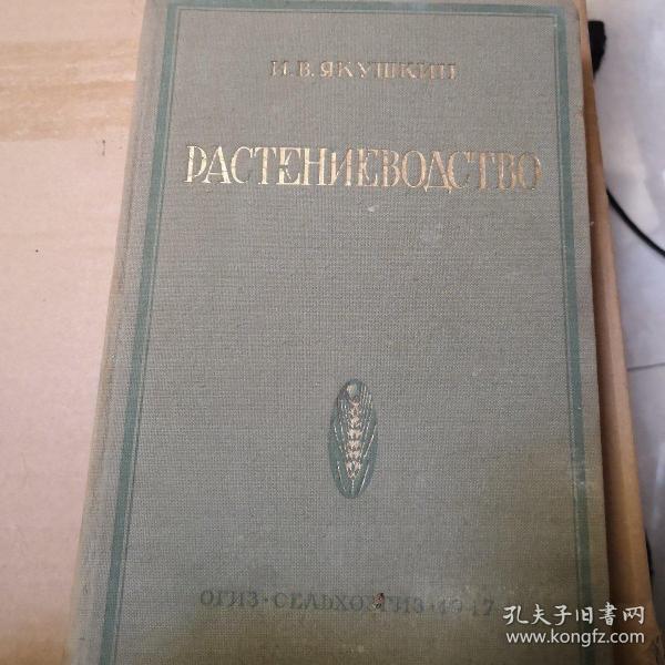PACTEHNEBO△CTBO(1947年苏联原版带签名)