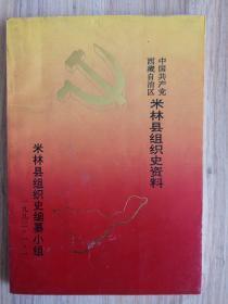 米林县组织史资料