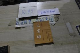三字经—传统蒙学丛书