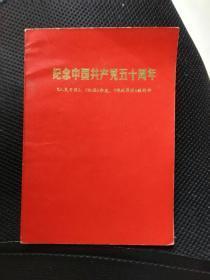 纪念中国共产党五十周年