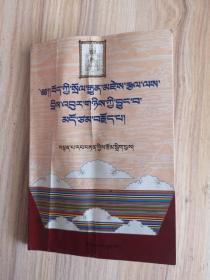 藏族传统绘画史(藏文版)