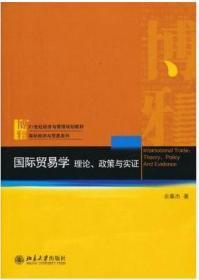 正版 国际贸易学:理论、政策与实证余淼杰北大9787301223147