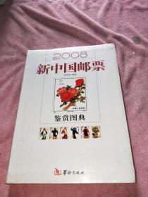 2008新中国邮票鉴赏图典