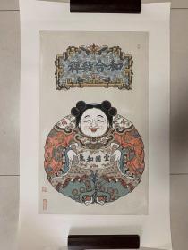 木版年画 苏州桃花坞木刻和合致祥一团和气非遗门神财神春节纯手工拓印木版水印
