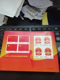 中华人民共和国国旗国徽邮票8枚2004—23