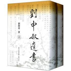 刘申叔遗书(16开精装 全二册)