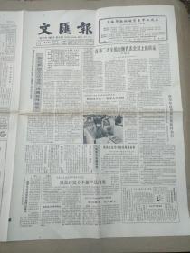 文汇报1985年3月14日(在第二次全国台胞代表会议上的讲话等)