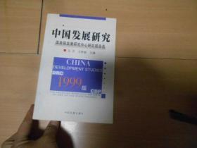中国发展研究------11架1*