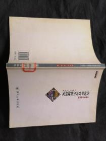 云南省少数民族传统体育养生保健研究