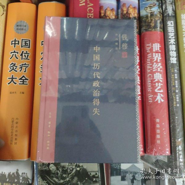 中国历代政治得失(精装)