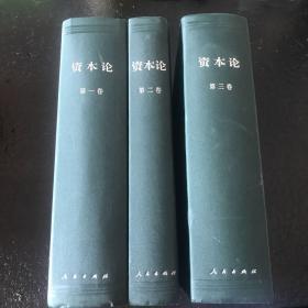 资本论 人民出版社 三册精装合售