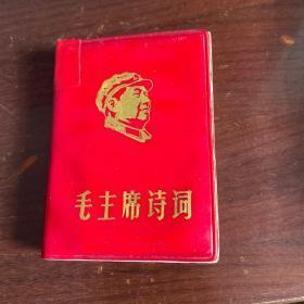 毛主席诗词128开,大连版