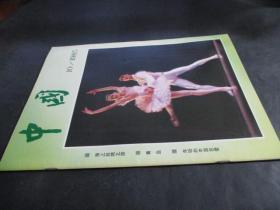 《中国画报》(1985年10期)