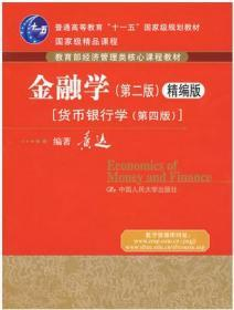 金融学(第二版)精编版