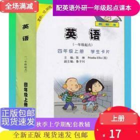 四年级上册英语外研版学生卡片一年级起点单词卡