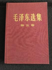 红色收藏~~~~~~~毛泽东选集第五卷精装,紫红布面精装本, 1977年1版1印!A