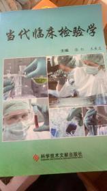 当代临床检验学