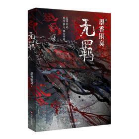 无羁(墨香铜臭作品) 动漫原著青春玄幻小说畅销书籍
