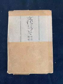 关于文化(文化につぃて)日文全一册