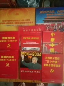 最新政策形势展览图片<<辉煌的五年>>--迎接党的十六大胜利召开(1997--2002)  48张带护封