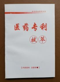 《医药专利拔萃》原版高清印刷。