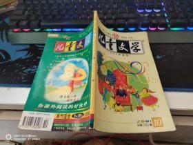 儿童文学 2001年10月(馆藏)