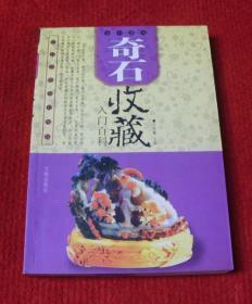 奇石收藏入门百科--正版,彩印,配图,一版一印--B5