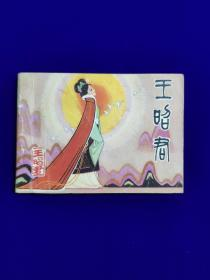 王昭君(超级缺本,印量16000册)