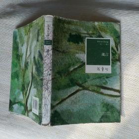《张爱玲 流言》作者、出版社、年代、品相,详情见图!铁橱东4---3