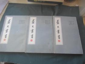 画史丛书(第1;2;4册)3本合售