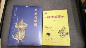 长篇评书《关羽赴桃园》+评书体历史小说《赵云在常山》(插图本)     (正版全新未阅读)
