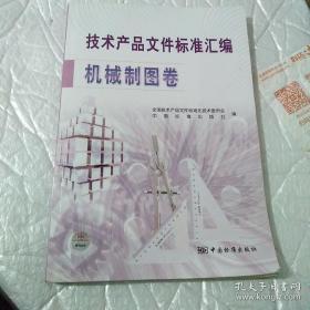 技术产品文件标准汇编:机械制图卷