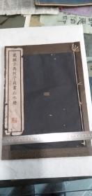 《戴醇士为何子贞画山水册》   民国24年版    商务印书馆    大开本(39.5×28厘米)