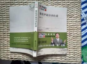 【珍罕 签名 签赠本 有上款】 康震评说诗圣 杜甫  ==== 2010年1月 一版一印 40000册