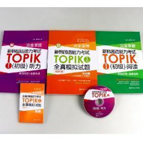 wan全掌握 新韩国语能力考试TOPIKⅠ初级听力 初级全真模拟试题 初级阅读 共3本 韩国语能力考试bi备 TOPIK高ji词汇